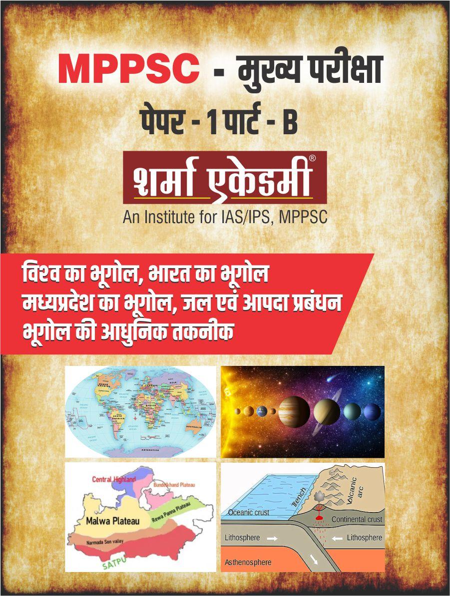 Free MPPSC Notes
