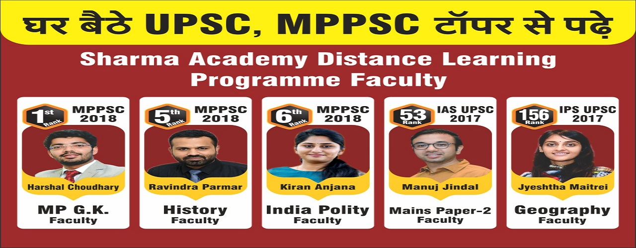Sharma Academy Mppsc Study Notes pdf free download